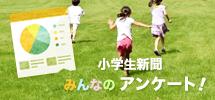 小学生新聞アンケート