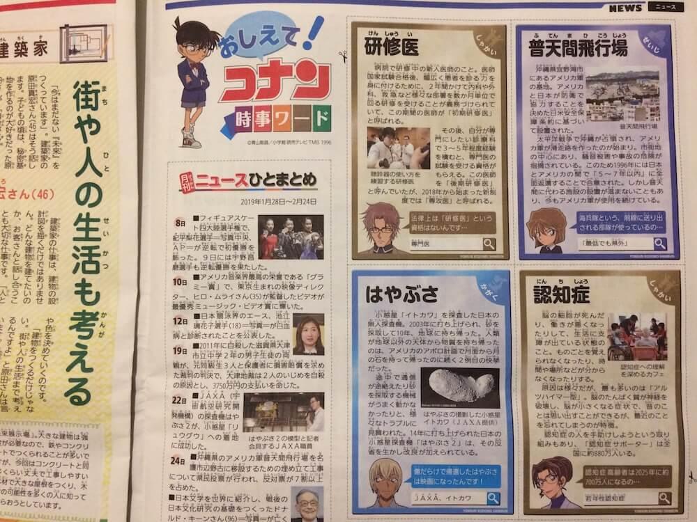 読売KODOMO新聞:おしえて!コナン