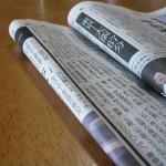 【教師限定】授業に使える!朝日小学生新聞の記事を無料でダウンロードできるサービス