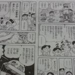新聞といえば漫画。小学生新聞も然り。