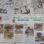 朝小運動クラブ「とび箱」!