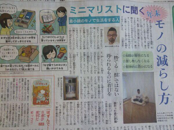 朝日小学生新聞にミニマリスト佐々木さん