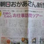 朝日おかあさん新聞