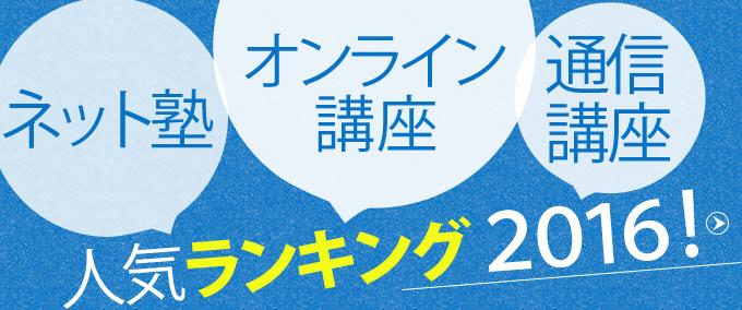 【ネット塾・オンライン講座・通信教育】ランキング2016