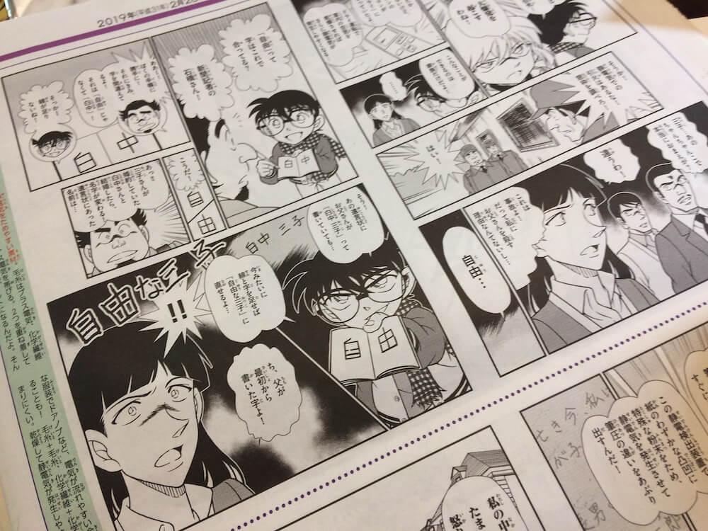 読売KODOMO新聞:コナン