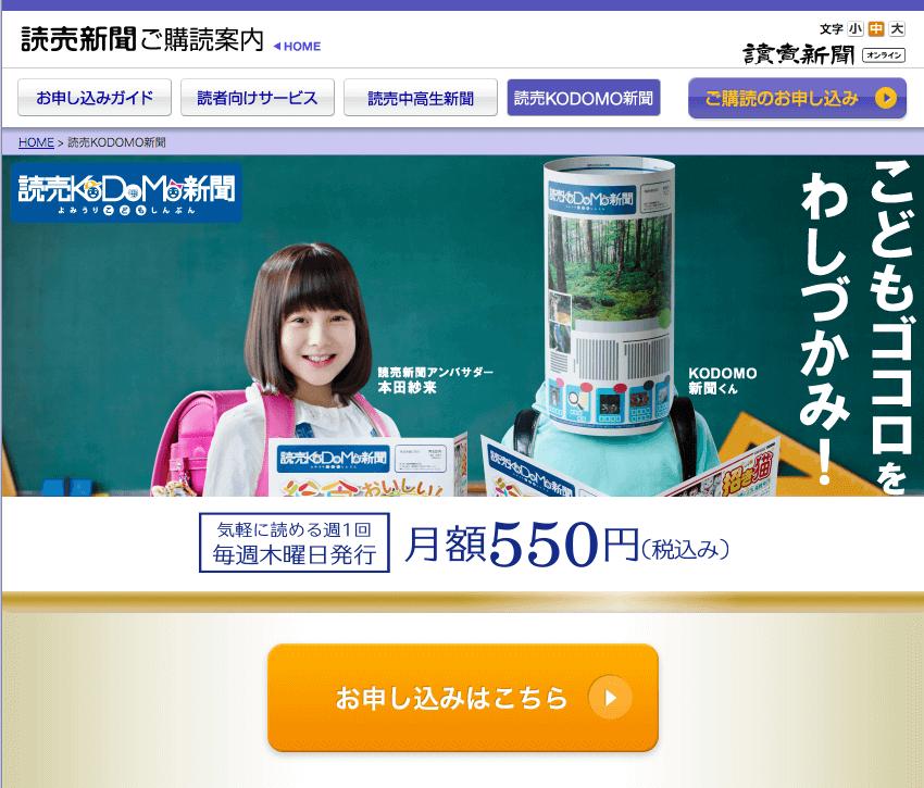 読売KODOMO新聞申し込みページ