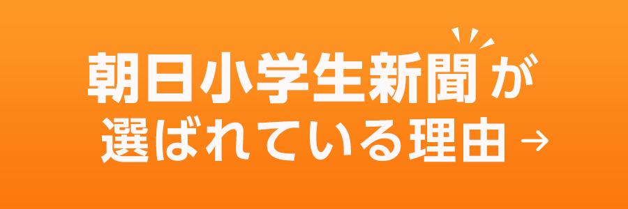 朝日小学生新聞が選ばれる理由